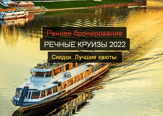 Речные круизы на 2022 год — Открыто раннее бронирование со скидками